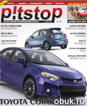 Журнал Pitstop №7 2013