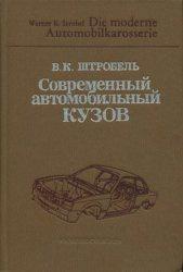 Книга Современный автомобильный кузов