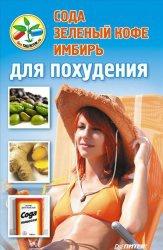 Книга Сода, зеленый кофе, имбирь для похудения