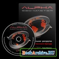 Книга Alpha Seo Master