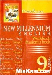 Книга Решебник New Millennium English 9 класс