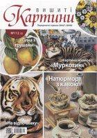Журнал Вишиті картини №112 jpg 55Мб