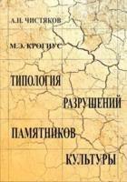 Книга Типология разрушений памятников культуры