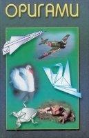 Литература по Оригами (14 книг) djvu, pdf 116,88Мб