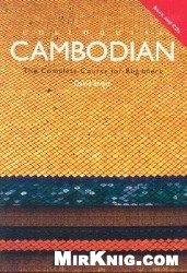 Аудиокнига Colloquial Cambodian. The Complete Course For Beginners