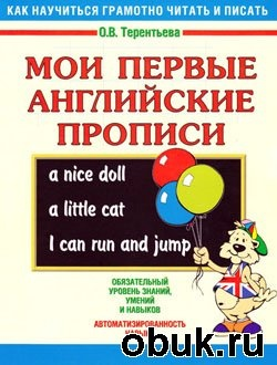 Журнал Мои первые английские прописи