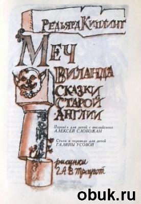 Журнал Редьярд Киплинг - Меч Виланда. Сказки Старой Англии (аудиокнига)