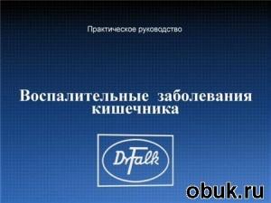 Книга Обучающее видео - Воспалительные заболевания кишечника (DVDRip) RUS