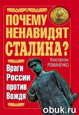 Константин Романенко. Почему ненавидят Сталина? Враги России против Вождя