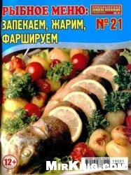 Журнал Золотая коллекция №21 2013. Рыбное меню: запекаем, жарим, фаршируем