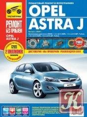 Книга Opel Astra J выпуска с 2009г. Руководство по эксплуатации, техническому обсуживанию и ремонту