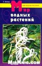 Книга Мир водных растений