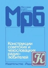 Книга Конструкции советских и чехословацких радиолюбителей. Книга 4