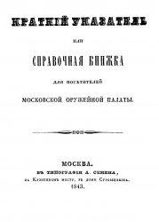 Книга Краткий указатель или справочная книжка. Для посетителей Московской Оружейной палаты.
