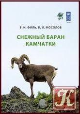Книга Книга Снежный баран Камчатки