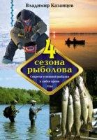 Книга Четыре сезона рыболова rtf, fb2 / rar 10,46Мб