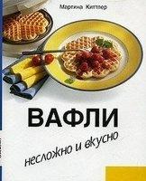 Книга Несложно и вкусно pdf  36Мб