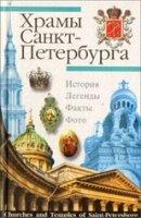 Книга Храмы Санкт-Петербурга:  Художественно-исторический очерк djvu 100Мб