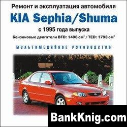 Книга Мультимедийное руководство по ремонту и эксплуатации KIA Sephia, Shuma  с 1995 г.в. ехе 177Мб