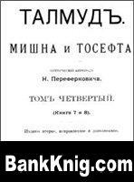 Талмуд. Мишна и Тосефта. Том 4 pdf  43,46Мб