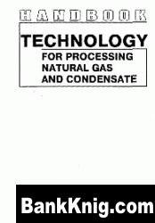 Переработка природного газа и конденсата pdf-нераспознанный 18Мб