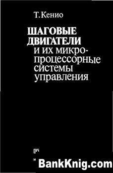 Книга Шаговые двигатели и их микропроцессорные системы управления djvu 5,2Мб