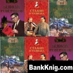 Книга Сборник книг И. А. Дамаскина fb2 5,5Мб