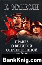 Книга Правда о Великой Отечественной войне djvu 3,3Мб