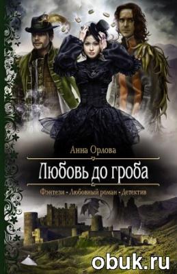 Книга Анна Орлова. Любовь до гроба