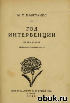 Книга Год интервенции. Летопись революции (в 3-х книгах)