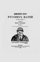 Домашний быт русских царей в XVI и XVII столетиях pdf 31,9Мб
