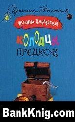Книга Колодцы предков pdf+fb2 1,38Мб