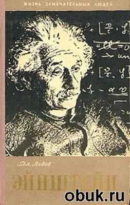 Книга Эйнштейн. Жизнь замечательных людей