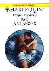 Книга Рай для двоих