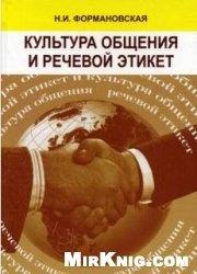 Книга Культура общения и речевой этикет