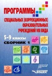 Книга Программы специальных (коррекционных) образовательных учреждений VIII вида: 5–9 классы. Сборник 1