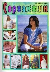 Журнал Серпантин  № 3  2012