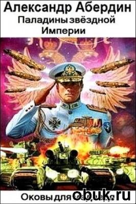 Книга Александр Абердин - Паладины звёздной империи. Оковы для медведя