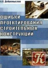 Книга Ошибки проектирования строительных конструкций