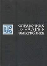 Книга Справочник по радиоэлектронике в трех томах. Том 1