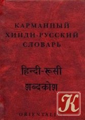 Книга Карманный хинди-русский словарь