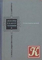 Книга Основы радиотехники и антенны. В двух частях. Часть 1. Основы радиотехники