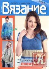 Книга Вязание модно и просто № 7(111) 2011