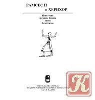 Книга Рамсес II и Херихор