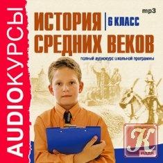 Книга Аудиокурсы. История Средних веков. 6 класс (Аудио )