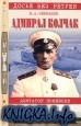 Книга Адмирал Колчак. Диктатор поневоле