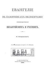 Книга Евангелие в памятниках иконографии преимущественно византийских и русских
