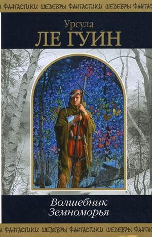 Книга Волшебник Земноморья