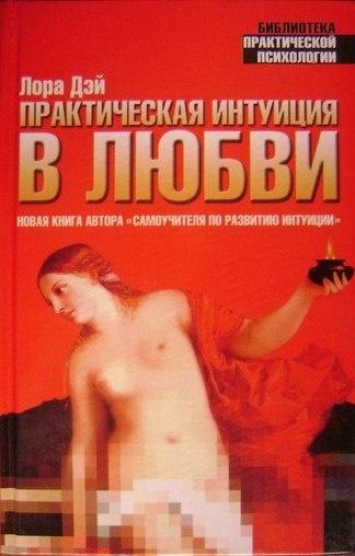 Книга ЛОРА ДЭЙ -  ПРАКТИЧЕСКАЯ ИНТУИЦИЯ В ЛЮБВИ
