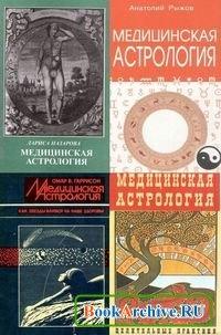 Книга Медицинская астрология, 4 книги.
